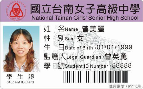 台南女中學生證
